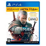 Ведьмак 3: Дикая Охота. Издание Игра года для PlayStation 4